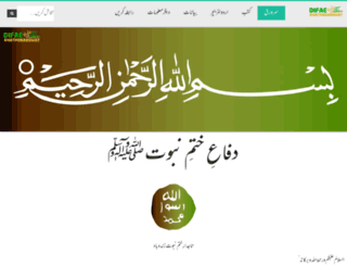 difaekhatmenabowat.com screenshot