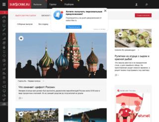 digest.subscribe.ru screenshot