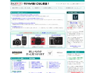 digicame.side-e.jp screenshot