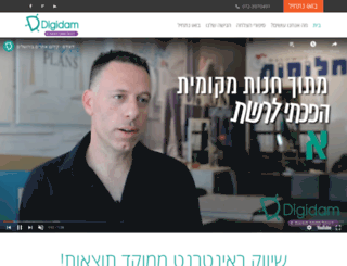 digidam.co.il screenshot