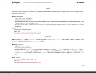 digiposi.yamaha.co.jp screenshot