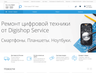 digishop.pro screenshot