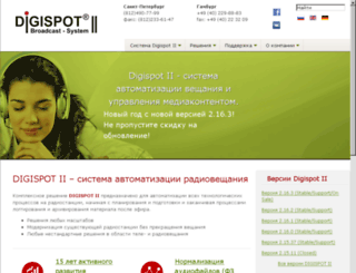 digispot.eu screenshot