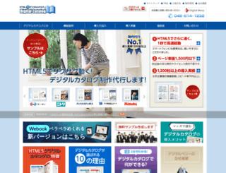 digital-catalog.jp screenshot