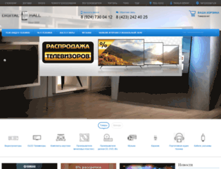 digital-hall.ru screenshot