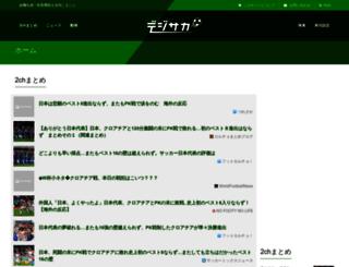 digital-soccer.net screenshot