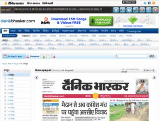 digital.bhaskar.com screenshot
