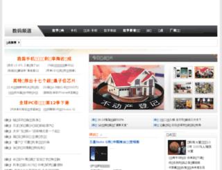 digital.suxiazai.com screenshot