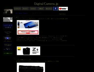 digitalcamera.jp screenshot