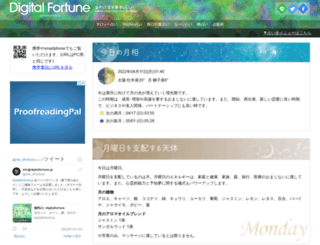 digitalfortune.jp screenshot