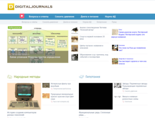 digitaljournals.ru screenshot