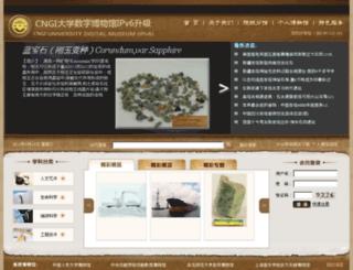 digitalmuseum.zju.edu.cn screenshot