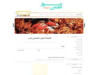 diivaar.rozblog.com screenshot