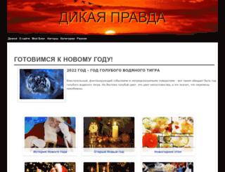 dikarka.ru screenshot