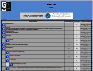 dikastis.forumgreek.com screenshot