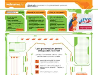 dilingtrader.ru screenshot