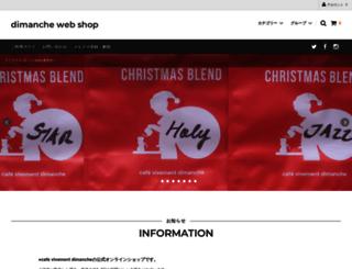 dimanche.shop-pro.jp screenshot