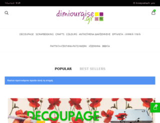 dimiourgise.gr screenshot