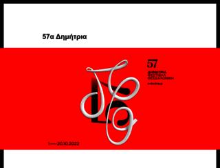 dimitria.thessaloniki.gr screenshot