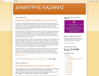 dimitriskazakis.blogspot.com screenshot