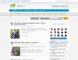dimokfm.ru screenshot