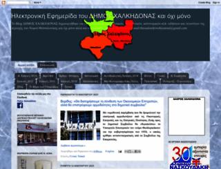 dimoshalkidonas.blogspot.com screenshot
