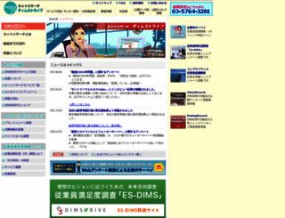 dims.ne.jp screenshot