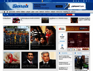dinakaran.com screenshot