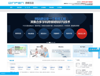 dinfen.com screenshot