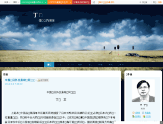dingdong805313676.blog.163.com screenshot