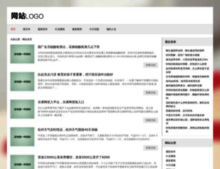 dingsheying.com screenshot