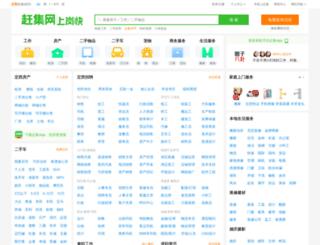 dingxi.ganji.com screenshot