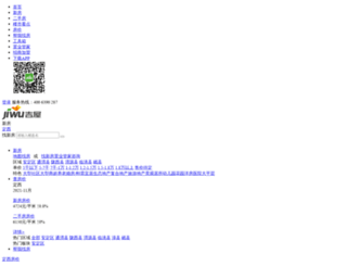 dingxi.jiwu.com screenshot