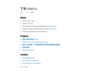 dingyu.me screenshot