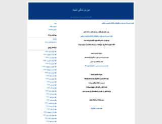 dinitaybad.blogfa.com screenshot