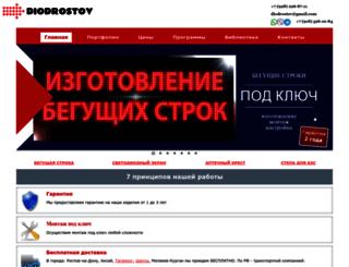 diodrostov.ru screenshot