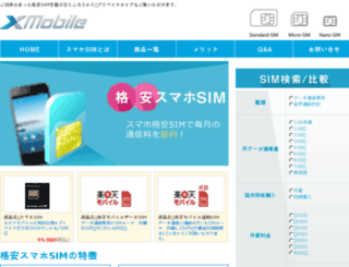diomobile.jp screenshot