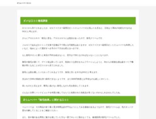 dionysos-systemes.com screenshot