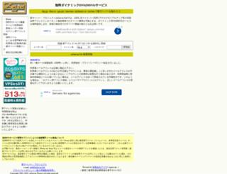 dip.jp screenshot