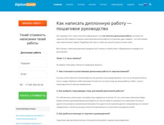 diplomguide.ru screenshot