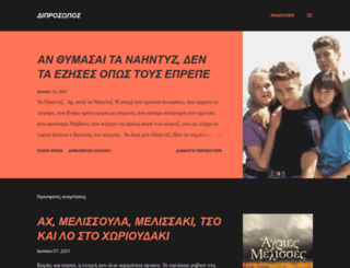 diprosopos.blogspot.com screenshot