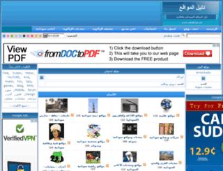 dir.alrakoba.net screenshot