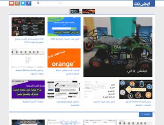 dir.egynt.net screenshot