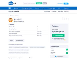 dir.wei.ru screenshot