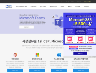 directcloud.co.kr screenshot