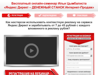 directinar.ru screenshot