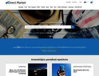 directmarket.gr screenshot