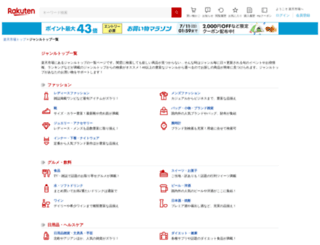 directory.rakuten.co.jp screenshot