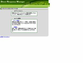 directresponsemanager.com screenshot