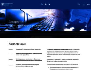 dis.kpfu.ru screenshot